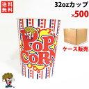 送料無料 オリジナルカップ 32オンス アメリカンスター 500個 ( 1ケース ) ポップコーン