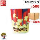 送料無料 丸ポップコーンカップ 32オンス 500個 ( 1ケース )