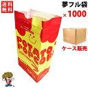 送料無料 ポップコーン袋 ( 夢フル袋 ) 1000枚 ( 1ケース ) ( ポップコーンカップ )