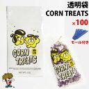 CORN TREATS 透明袋(小) 100枚 ポップコーン