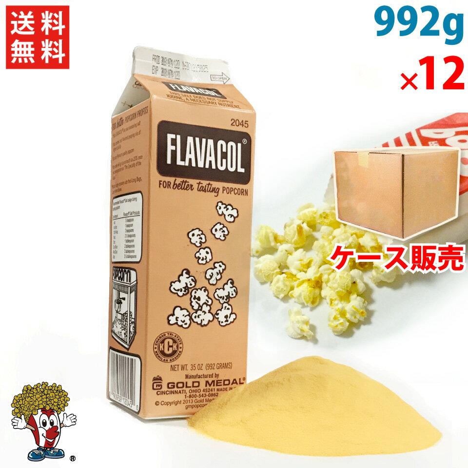 スナック菓子, その他  992g 12 ( 1 ) FLAVACOL