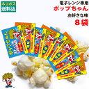 1000円ポッキリ 電子レンジポップコーン 99g×8袋 ( 合計約32人分 ) ポップちゃん