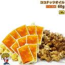 【訳あり50%OFF】ココナッツオイル 60g×50袋 (3Kg)(黄・バター風味) ポップちゃん