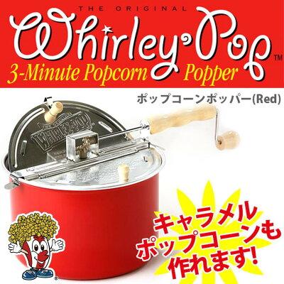 アルミ製ポップコーンポッパー  Whirley Pop