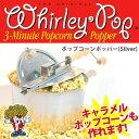 送料無料 アルミ製ポップコーンポッパー(Silver) Whirley Pop スターターキット付