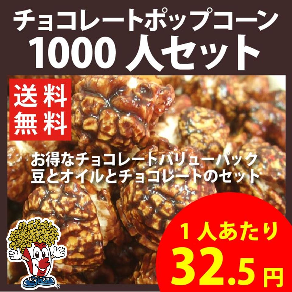 チョコレートポップコーン 1000人セット:FESCOポップコーンショップ