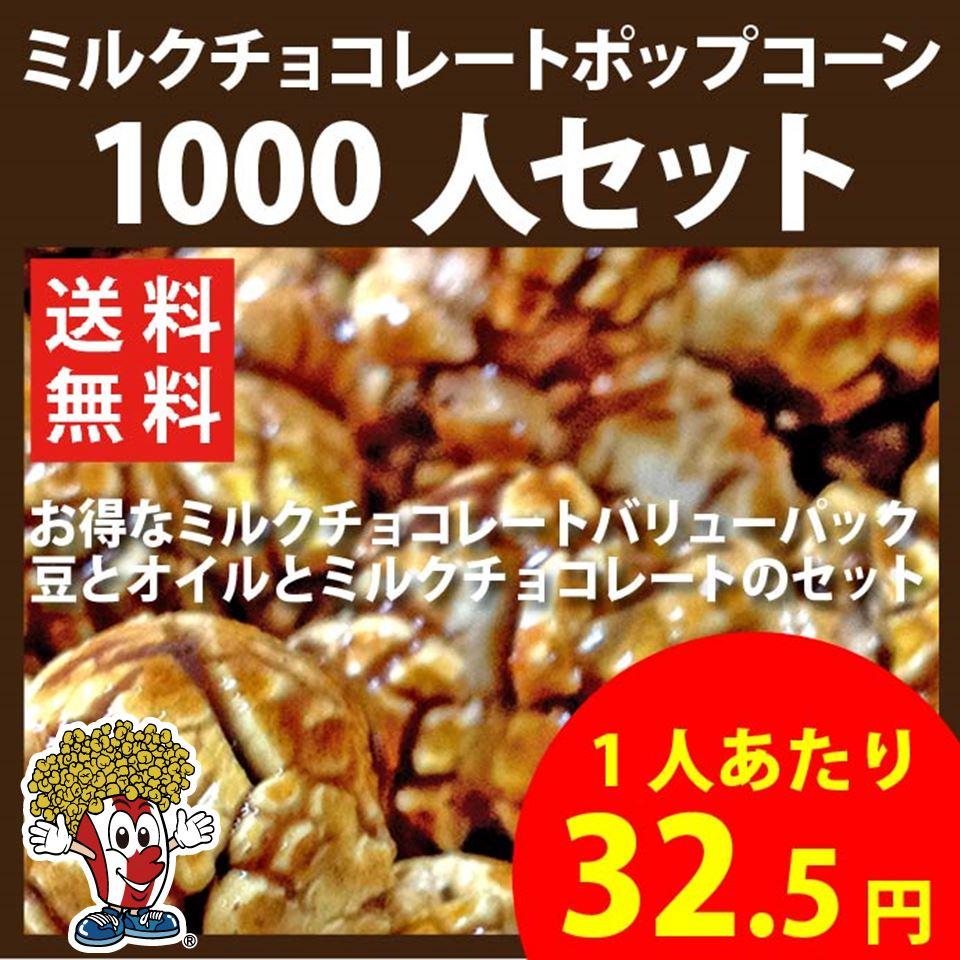 ミルクチョコレートポップコーン1000人セット:FESCOポップコーンショップ