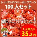 レッドストロベリーポップコーン100人セット[ポップコーン ポップコーン豆 フレーバー ポップ…