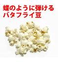 送料無料 業務用ポップコーン豆 22.68kg バタフライ or マッシュルーム タイプ ( 約1130人分 ) KING