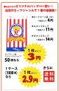 ネコポス送料無料 豆20g対応ポップコーン袋 ( クラシックストライプ ) 100枚 ( ポップコーンカップ ) 3