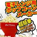 ポップコーンメーカー ポップちゃん シリコン【豆付き】 フレーバー オイル 電子レンジ用 ポップコーン豆