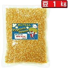 ポップコーン豆バタフライタイプ 1kg ( 約50人分 ) 【ポップちゃん】[ポップコーン ポ…