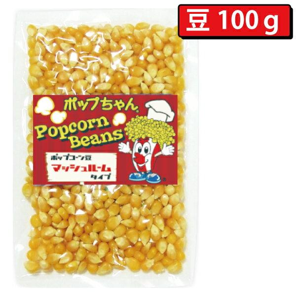 ポップコーン豆マッシュルームタイプ 100g ( 約5人分 ) 【ポップちゃん】