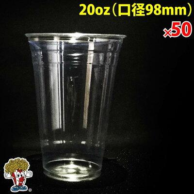 クリアポップコーンカップ 16オンス (口径 92mm) 50個