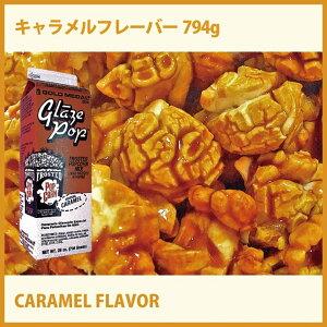 ●キャラメルフレーバー 794g 【GOLD MEDAL】[ポップコーン ポップコーン豆 フレーバー ポップ...