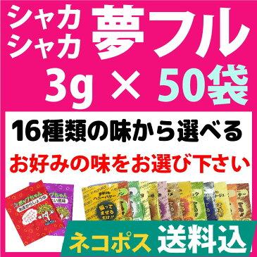 ネコポス送料込 シャカシャカ 夢フル 3g×50袋 ( 50人分 )