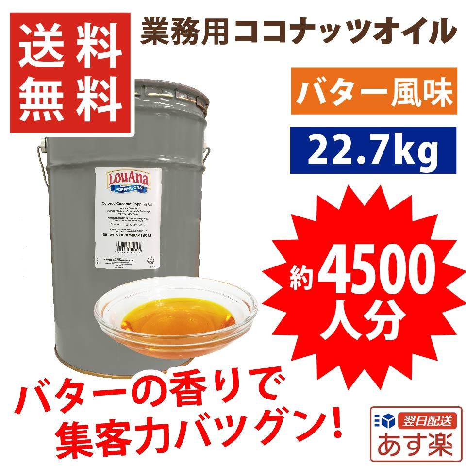 全国送料無料 業務用ココナッツオイル 22.7kg ( バター風味 )