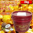 ココナッツオイル 3kg (バター風味)[ポップコーン ポップコーン豆 フレーバー ポップコー…