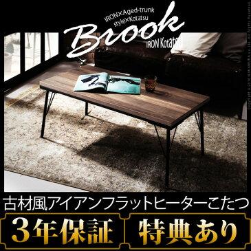 【送料無料】こたつ テーブル おしゃれ 『古材風アイアンこたつテーブル 〔ブルック〕 100x50cm』 コタツ 炬燵 長方形 古材 フラットヒーター ヴィンテージ レトロ ブルックリン