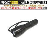【送料無料】 強力 LED 懐中電灯 fl-s035 ブラック 1800ルーメン
