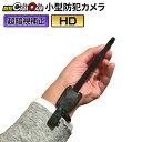 小型カメラ 小型 防犯カメラ 基板ユニット 防犯カムカム MC-U007 リモコン 遠隔操作