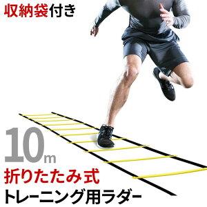 ラダー トレーニング トレーニングラダー サッカー トレーニング 器具 スピード 陸上 フットサル バスケット