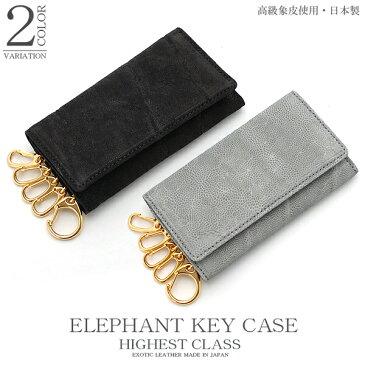 エレファント 象皮 5連キーケース [EKC-1]