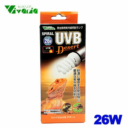 ビバリアスパイラルUVBデザート26WPR-262 水槽/熱帯魚/観賞魚/飼育  生体  通販/販売  アクアリウム/あくありう