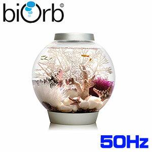 <br>リーフワン ベビーバイオーブ 15 シルバー 50Hz (biOrb CLASSIC)[取寄せ商品]<br>【水槽セット】【飼育セット】【アクリル水槽】【小型水槽】 <br>