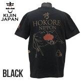 喜人KIJINJAPAN誇れ日本Tシャツ