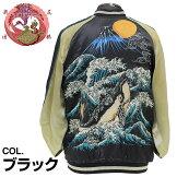 花旅楽団(はなたびがくだん)波鯨柄刺繍リバーシブルスカジャン