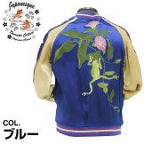ジャパネスク|ぶらさがり蛙刺繍スカジャン3RSJ-043ブラック、ブルー