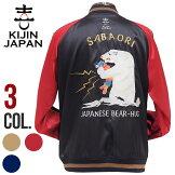 喜人きじん|シロクマさんがサバ折り刺繍リバーシブルスカジャンKJ-81807ブラウン/ネイビー/レッド