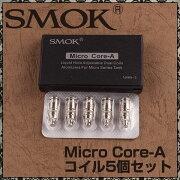 スモック アトマイザー MicroCoreA