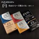 電子タバコ VAPE INNOKIN 【 イノキン 】 社製 アトマイザー iSUBシリーズ用交換 コイル 5個セット