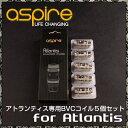 電子タバコ VAPE Aspire ( アスファイア ) 社製 アトマイザー Atlantis( アトランティス )用交換 コイル 5個セット