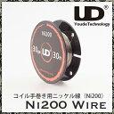 電子タバコ VAPE UD 社製 Ni200ワイヤー