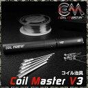 電子タバコ VAPE 用【 COIL JIG 】【 コイルジグ 】COILMASTER 社製 コイル治具COIL MASTER V3