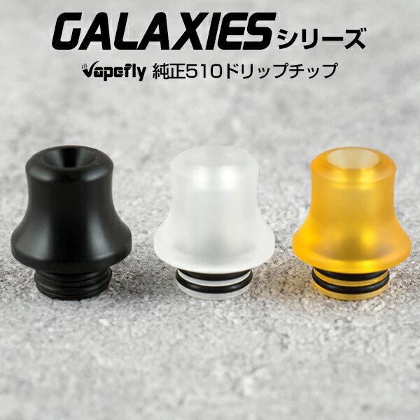vapeflyvape社製Galaxiesギャラクシーズ用510DriptipforGalaxiesRDA/RTA