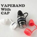 電子タバコ VAPE 【 アトマイザーバンド 】 【VAPEBAND 】キャップ付きベープバンド