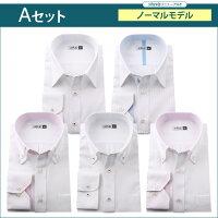 【送料無料】【5枚セット】10種類から選べるワイシャツ長袖ワイシャツYシャツ形態安定メンズワイシャツドレスシャツビジネスゆったりスリムスマート/flm-l01