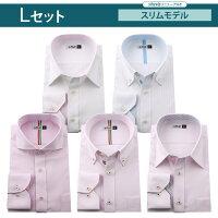 送料無料5枚セットワイシャツ長袖形態安定8種類から選べるメンズyシャツドレスシャツセットシャツビジネスゆったりスリムおしゃれカッターシャツホリゾンタル/flm-l01