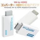 Wii to HDMI変換アダプタ-Wii to HDMI コンバーター Wii専用HDMI コンバーター アップコンバーター 720p/1080pに変換 3.5mmオーディオ