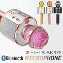 【SALE セール】スピーカー付きカラオケマイク 家庭用 BluetootカラオケマイクBluetooth ポータブルスピーカー 多機能 高音質 無線マイク 家庭カラオケ Android/iPhoneに対応