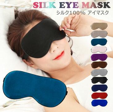 シルク アイマスク シルク100% Silk 遮光 安眠 快眠 熟睡 疲れ目 飛行機 旅行用品 やわらか素材 リラックスグッズ 敏感肌 低刺激 おしゃれ かわいい