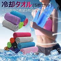 冷却タオル(5枚)瞬冷スポーツタオルアイス速乾軽量超吸水運動タオルひんやりタオル暑さ対策熱中症対策アウトドア冷感タオル