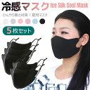 冷感 マスクアイスシルククールマスク夏用 涼しい ひんやり速乾 接触冷感 洗える熱中症対策 クールマスクUVカット 繰り返し使える マスク 抗菌 消臭 防汚 暑い季節を快適に (5枚セット)
