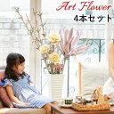 アートフラワー 4本セット 造花 ディスプレイ 飾り 装飾 アートプランツ 雑貨 人工植物 オブジェ インテリア アート フラワー デコレーション No.507