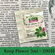 (資材)お花の栄養剤 キープフラワー 3ml×200個 一個6円【SOY受賞キャンペーン中☆お一人様ご注文1セット】 お花の栄養剤 延命剤ご家庭で使いやすい量です。お花屋さんで販売している延命剤だから安心です。【花資材】【花材】【切花活性剤】【フジ日本精糖】