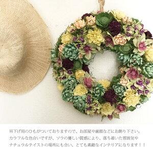 ソラフラワーリース【ミックス25cm】